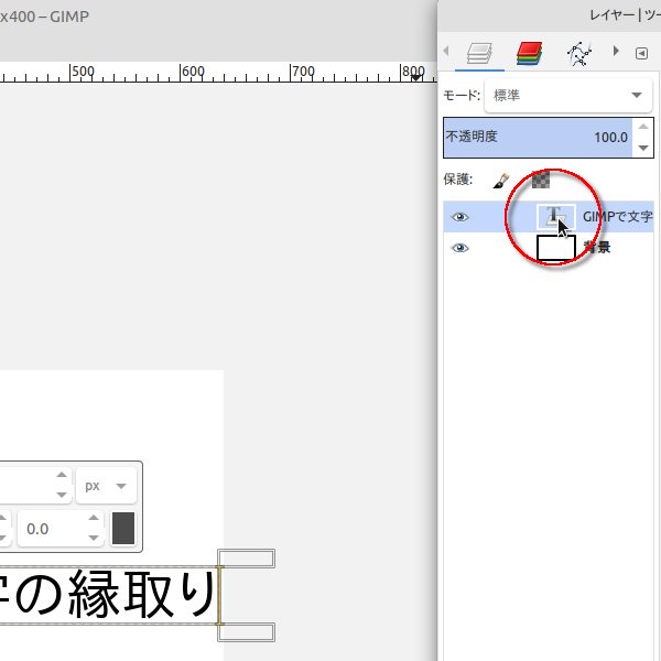 GIMPで文字の縁取り・手順1