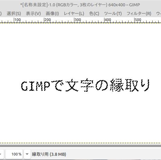 GIMPで文字の縁取り・手順2