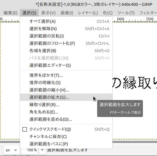 GIMPで文字の縁取り・手順3