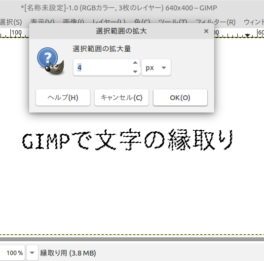 GIMPで文字の縁取り・手順4